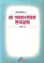 속 2000년대의 한국교회(신학선서 16)