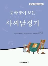 사씨남정기(중학생독후감필독선 60)
