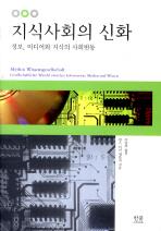 지식사회의 신화: 정보 미디어와 지식의 사회변동