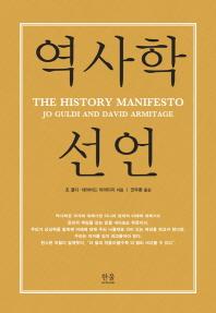 역사학 선언