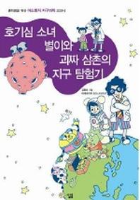 호기심 소녀 별이와 괴짜 삼촌의 지구 탐험기