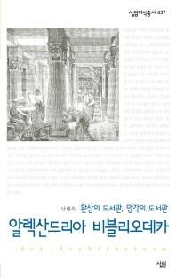 환상의 도서관 망각의 도서관 알렉산드리아 비블리오테카