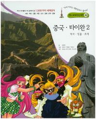 중국 타이완. 2: 역사 인물 유적