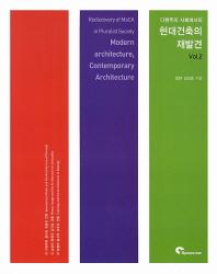 다원주의 사회에서의 현대 건축의 재발견 Vol. 2