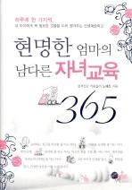 현명한 엄마의 남다른 자녀교육 365