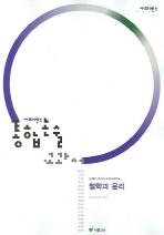 철학과 윤리(2007)