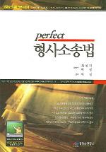 형사소송법 (PERFECT) (2005)