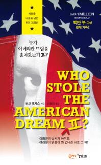 누가 아메리칸 드림을 훔쳐갔는가. 2