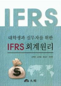 대학생과 실무자를 위한 IFRS 회계원리