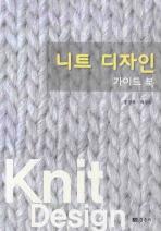 니트 디자인 가이드북