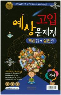 역사 고입 예상문제집(2017)(8절)