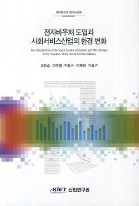 전자바우처 도입과 사회서비스산업의 환경 변화
