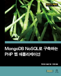 MongoDB NoSQL로 구축하는 PHP 웹 애플리케이션