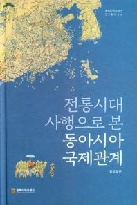 전통시대 사행으로 본 동아시아 국제관계