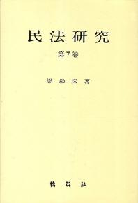민법연구. 7