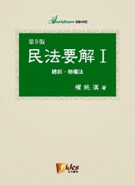 민법요해. 1: 총칙 물권법