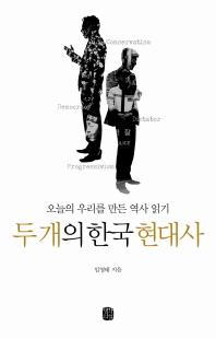두 개의 한국 현대사