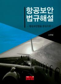 항공보안 법규해설