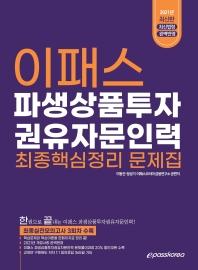 이패스 파생상품투자권유자문인력 최종핵심정리 문제집(2021)