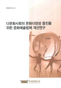 다문화사회의 문화다양성 증진을 위한 문화예술법제 개선연구