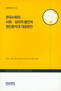 한국사회의 사회 심리적 불안의 원인분석과 대응방안