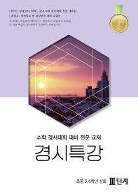수학 경시특강 3단계(초5.6학년 심화)(2021)