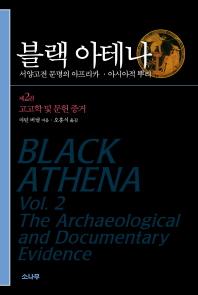 블랙 아테나. 2: 고고학 및 문헌 증거