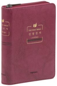 성경전서(자주/미니/단본/지퍼/색인/개역한글)
