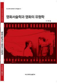 영화서술학과 영화의 유형학