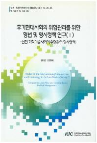 후기현대사회의 위험관리를 위한 형법 및 형사정책연구.1: 선진 과학기술사회의 위험관리 형사정책