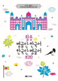 활용 벵골인-한국어 한국인-벵골어 회화
