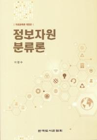 정보자원분류론