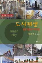 도시재생 현재와 미래