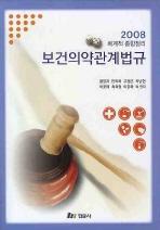 보건의약관계법규(체계적 종합정리)(2008)