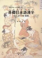 일본어학습 초보자를 위한 기초일본어한자(읽기 쓰기 작문 활용)
