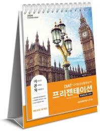 이공자 DIAT 프리젠테이션 파워포인트 2010(상)(2020)