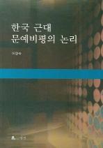 한국 근대 문예비평의 논리