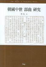 한국중세 부곡 연구