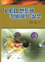 LED 반도체 장비제작 실무