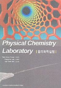 물리화학실험