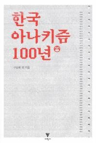 한국 아나키즘 100년