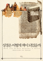 성경은 어떻게 책이 되었을까