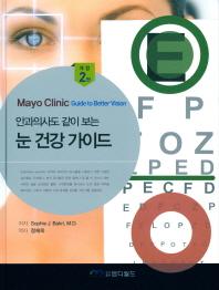 안과의사도 같이 보는 눈 건강 가이드