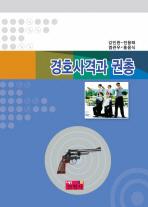 경호사격과 권총