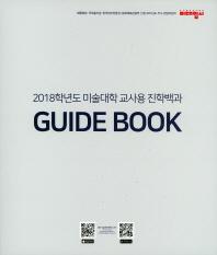 미술대학교사용진학백과 Guide Book(2018)