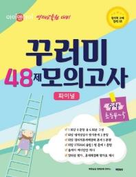 아이앤아이 꾸러미 48제 모의고사 파이널 수학(초등4-5)