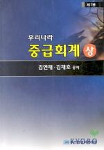 우리나라 중급회계(상)