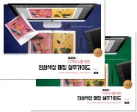 디자이너를 위한 인쇄색상 매칭 실무가이드 1~2세트