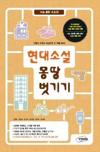 현대소설 몽땅 벗기기(2013년용)