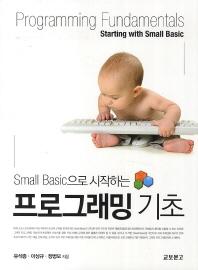 Small Basic으로 시작하는 프로그래밍 기초